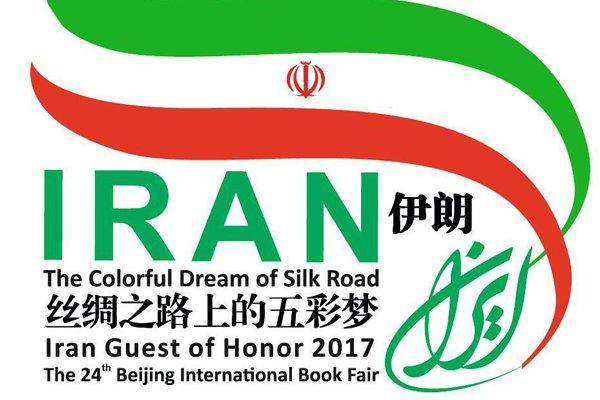 """Pekin Kitab Fuarı'nda """"İran Film Haftası"""" düzenlenecek"""