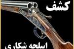 کشف سلاح شکاری قاچاق در شهرکرد
