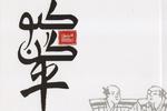 نمایشهای شاد ژاپنی در کتابفروشیهای ایران