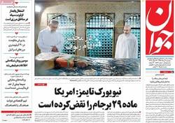 صفحه اول روزنامههای ۲ مرداد ۹۶