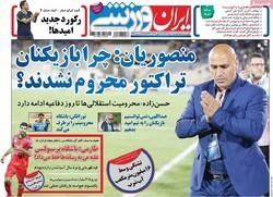 صفحه اول روزنامههای ورزشی ۲ مرداد ۹۶