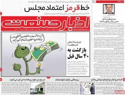 صفحه اول روزنامههای اقتصادی ۲ مرداد ۹۶