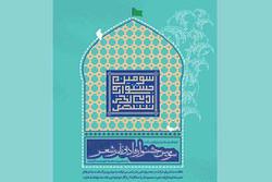 سومین جشنواره ادبی نذر شعر برگزار میشود