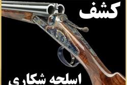 کشف اسلحه شکاری