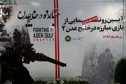 """إصدار لعبة """"المعركة في خليج عدن 2"""" الالكترونية"""