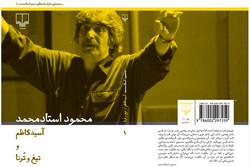 جلد اول از مجموعه آثار استادمحمد منتشر شد/ ۱۷ نمایشنامه در ۷ جلد