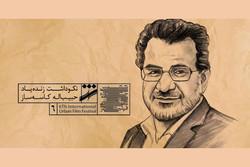 نکوداشت حبیب الله کاسه ساز در جشنواره فیلم شهر