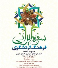 "A poster for ""Iranian Cuisine, Tourism Culture"" festival"