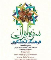 "A poster for ""Iranian Cuisine, Tourism Culture"" festival"