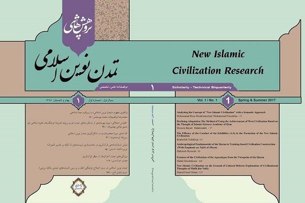 اولین دوفصلنامه علمی تخصصی تمدن نوین اسلامی منتشر شد
