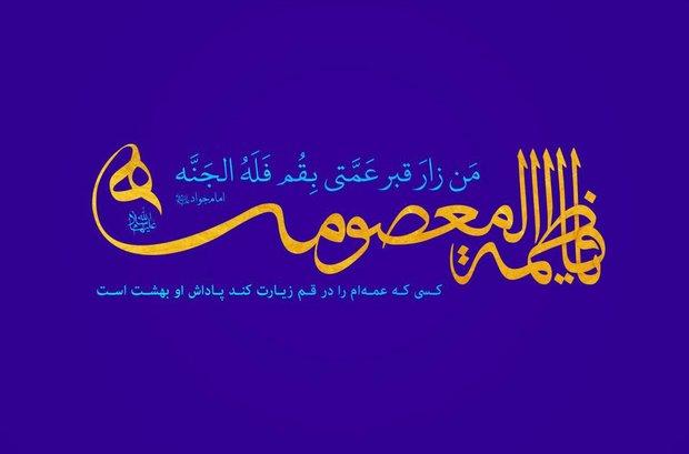 بانویی که به شفاعتش شیعیان وارد بهشت میشوند