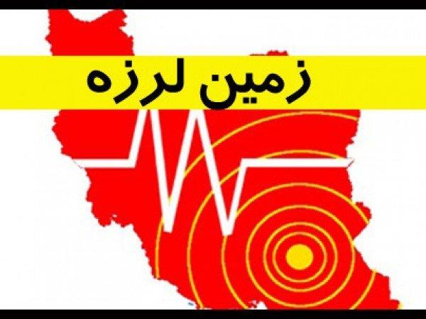 زلزله 4.7 ریشتری در استان فارس امشب 10 دی 96