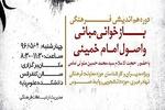 سلسله جلسات بازخوانی مبانی و اصول امام خمینی(ره) برگزار میشود
