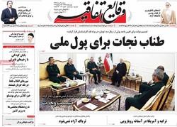 صفحه اول روزنامههای ۳ مرداد ۹۶