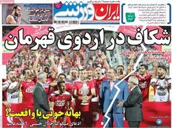 صفحه اول روزنامههای ورزشی ۳ مرداد ۹۶