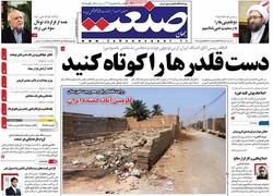صفحه اول روزنامههای اقتصادی ۳ مرداد ۹۶