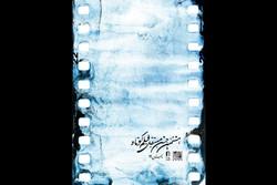 جشن مستقل فیلم کوتاه