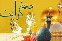 دهه کرامت فرصتی برای ترویج فرهنگ اسلامی است