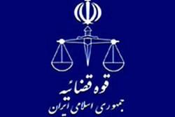 مراسم اعطای کارت ضابطین عام دستگاه قضائی برگزار شد