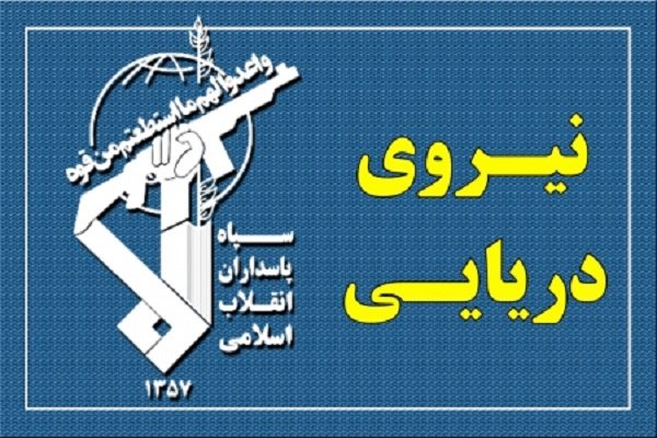 الحرس الثوري: احباط حركة استفزازية لسفينة حربية اميركية امام احدى دوريات الحرس الثوري