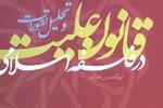 چاپ دوم کتاب «قانون علیت در فلسفه اسلامی و تحلیل تطورات» منتشر شد