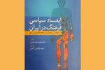 کتاب «ابعاد سیاسی فرهنگ در ایران» منتشر شد