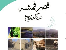 «قصر قمشه در گذر تاریخ» منتشر شد