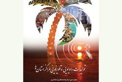 داوران کمیسیون پژوهش جشنواره مراکز استانها معرفی شدند
