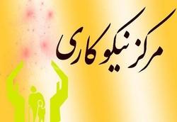 اولین مرکز تخصصی نیکوکاری استان بوشهر در شهر بادوله افتتاح شد