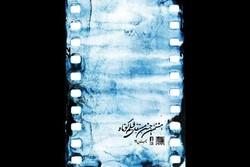 هشتمین جشن مستقل فیلم کوتاه