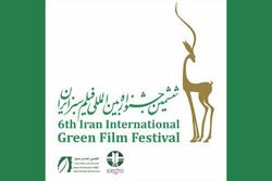 پوستر جشنواره فیلم سبز