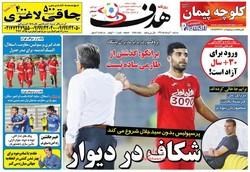 صفحه اول روزنامههای ورزشی ۴ مرداد ۹۶