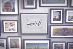 پخش فصل دوم روایتهای «از شما چه پنهون» در دهه کرامت