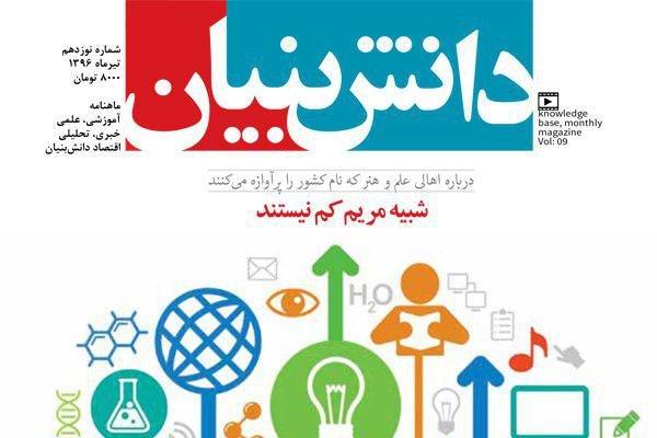 نوزدهمین شماره ماهنامه «دانشبنیان» منتشر شد