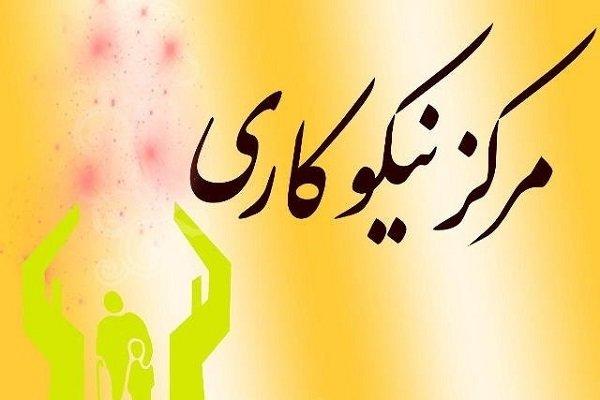 ۹۱ مرکز نیکوکاری در استان بوشهر راه اندازی شده است