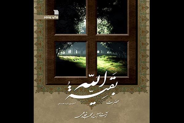 کتاب «حضرت بقیه الله»  (عج) به چاپ پنجم رسید