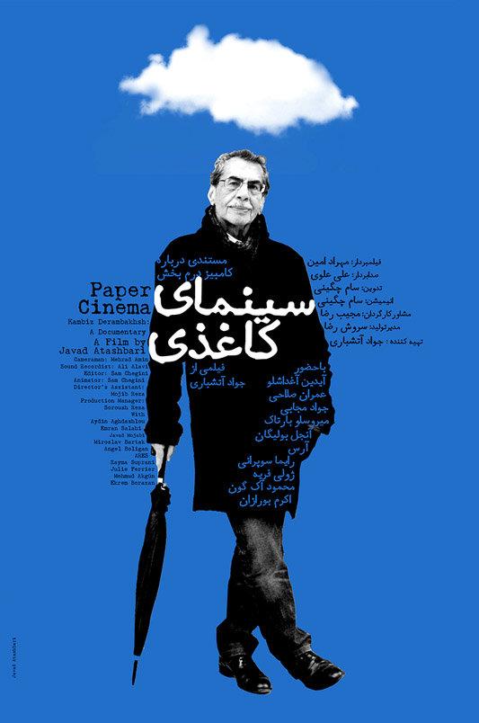 Cinema Verite to screen doc on cartoonist Kambiz Derambakhsh