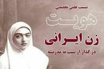 نشست «هویت زن ایرانی درگذار از سنت به مدرنیته» برگزار میشود