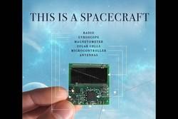 کوچکترین فضاپیما