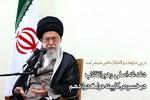 ما هي توجهات قائد الثورة تجاه التشكيلة الوزارية في الحكومة الايرانية؟