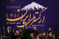 کنسرت ارکستر ملی در ساری