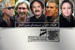 اعضای هیات داوران بخش بین الملل جشنواره فیلم شهر اعلام شد