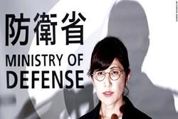 وزیر دفاع ژاپن استعفا کرد