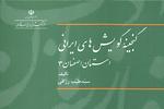 انتشار کتابی درباره ۹ گویش منطقه کاشان