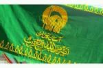 پرچم امام رضا