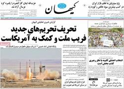 صفحه اول روزنامههای ۷ مرداد ۹۶