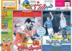صفحه اول روزنامههای ورزشی ۷ مرداد ۹۶
