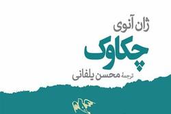 ترجمه نمایشنامه «چکاوک» به بازار نشر می آید