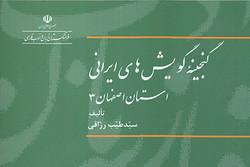 گنجینه گویشهای ایرانی: استان اصفهان ۳
