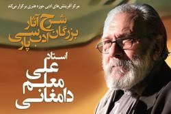 آغاز مجدد نشستهای ادبی علی معلم در حوزه هنری
